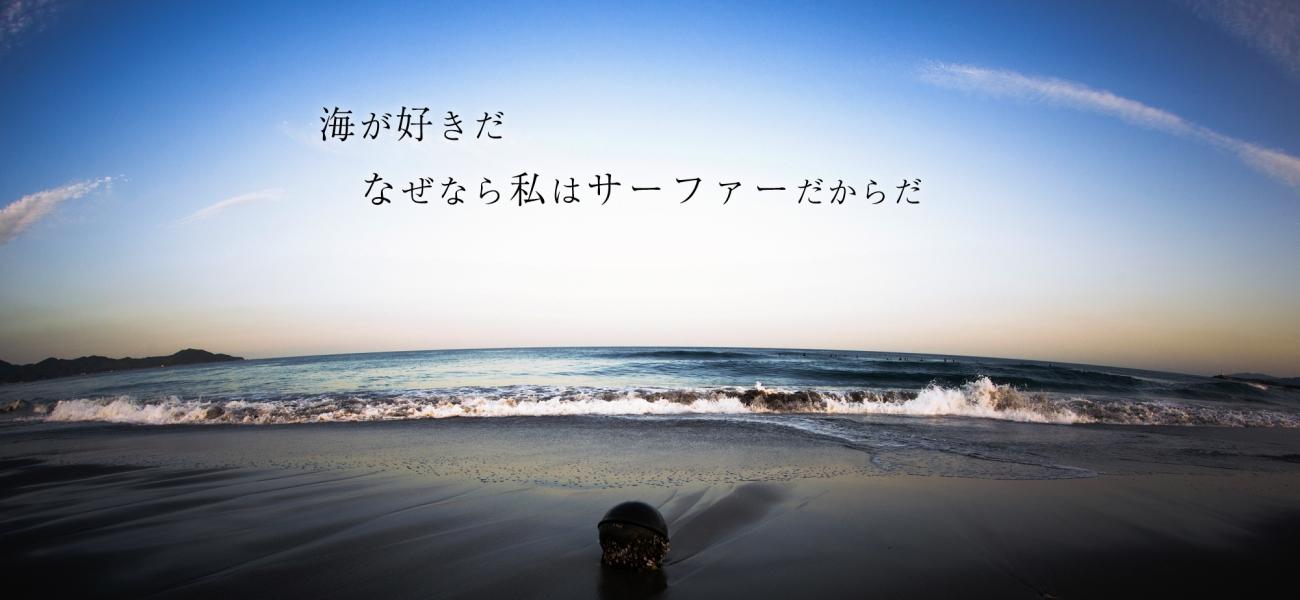 海が好きだ なぜなら私はサーファーだからだ